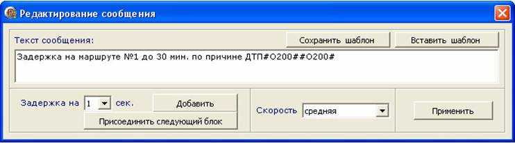 PROGRAM-111XPC-board_msg_editing_window